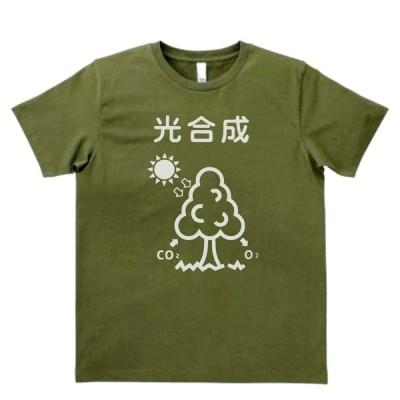 デザイン Tシャツ 光合成 カーキー MLサイズ