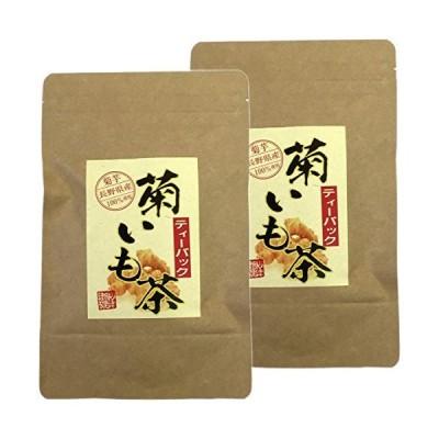 【国産100%】菊芋茶 ティーパック 無農薬 2.5g×15パック×2袋 巣鴨のお茶屋さん 山年園