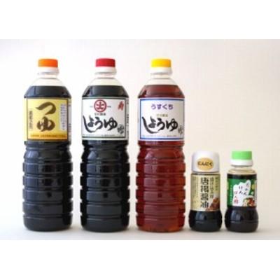 【送料無料】【辛川醤油醸造合資会社】醤油・つゆ・ポン酢 5本セット ギフト 贈答 こいくち うすくち 老舗の味