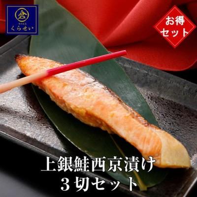 上銀鮭西京漬け3切お得セット 手作り 味噌漬け 漬け魚  惣菜 和食 おかず お取り寄せグルメ 魚 ご飯のお供 酒の肴 鮭 さけ サケ おうちごはん