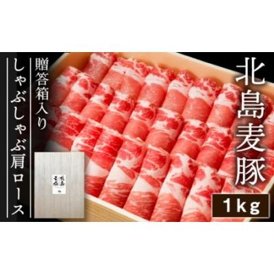 【北島麦豚】しゃぶしゃぶ肩ロース 1kg 贈答箱入り 北島麦豚 豚肉 ブランドポーク