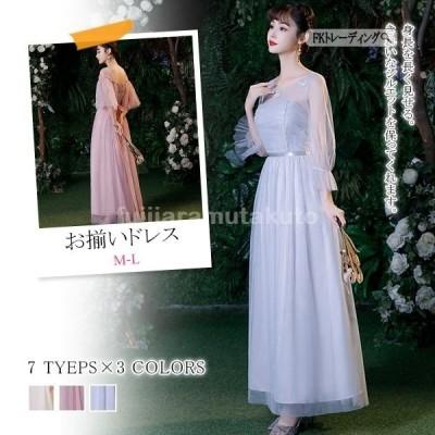 ブライズメイドドレスパーティドレス 結婚式 ドレス ワンピース 花嫁 二次会ドレス ウエディングドレス お呼ばれドレス ミディアムドレス