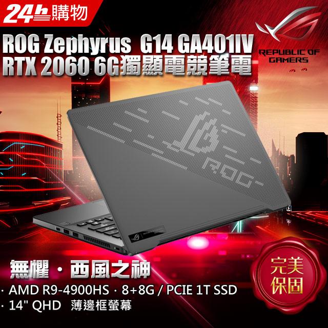 ASUS ROG Zephyrus G14 GA401IV-0152E4900HS 日蝕灰(AMD R9-4900HS/16G/RTX2060-6G/1T PCIe/W10/QHD)