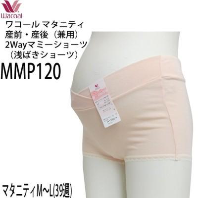 【F】ネコポス可 ワコール Wacoal マタニティ [MMP120] 産前・産後(兼用)浅はきショーツ (マタニティM〜L39) ネコポス2点まで