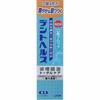 【医薬部外品】歯槽膿漏予防に デントヘルス 薬用ハミガキ 口臭ブロック 28g