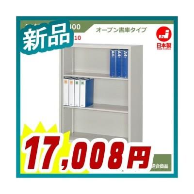 オープン書庫 3段 D400/H1110タイプ シリンダー錠 車上渡し ニューグレー色 スチール製 日本製 完成品 グリーン購入法基準適合商品 新品