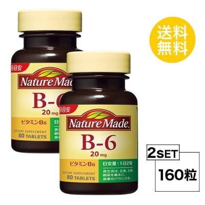2個セット ネイチャーメイド ビタミンB6 40日分×2個セット (160粒) 大塚製薬 サプリメント nature made