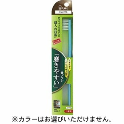 磨きやすい歯ブラシ コンパクト先細 SLT-02【ライフレンジ】【納期:1週間程度】※メール便12個まで
