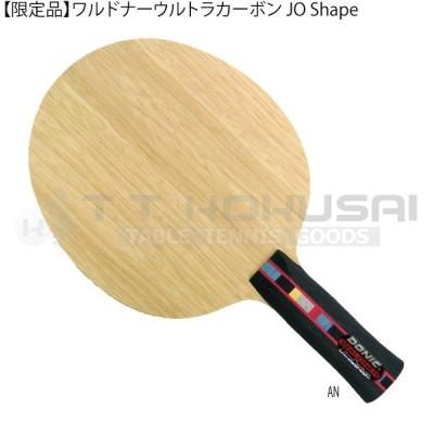 【限定品】ワルドナーウルトラカーボンJO Shape AN