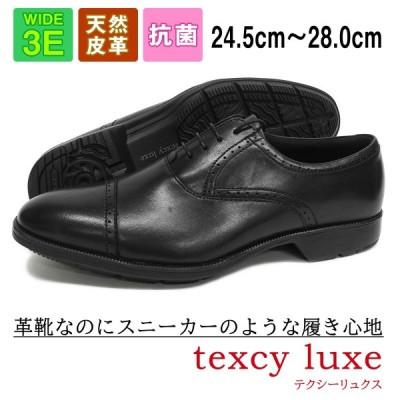 texcy luxe(テクシーリュクス)TU-7774(ブラック) アシックス商事 ビジネスシューズ 本革 就活 入社式 入学式 新生活 フォーマル リクルート 紳士靴 黒