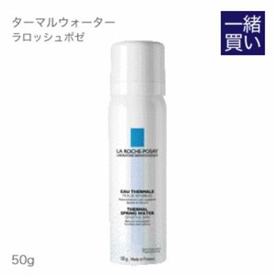 【同梱専用・単品購入不可】 ラロッシュポゼ ターマルウォーター 50g