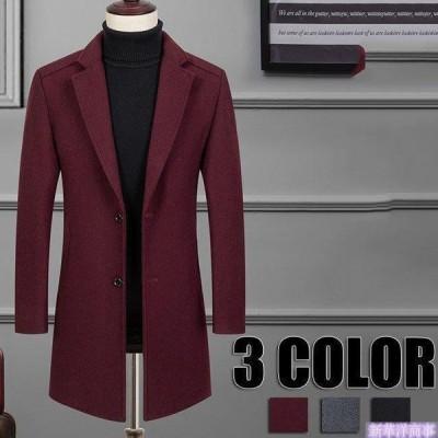 チェスターコート メンズ 無地 ビジネス ロング メンズ ジャケット ロングコート ステンカラーコート 秋 冬 ブラック グレー ワイン メンズ用 3色