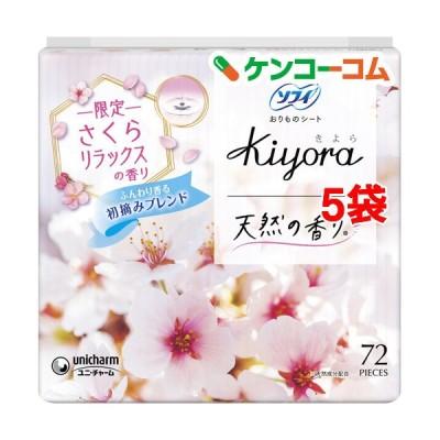 ソフィ Kiyora さくらリラックス 14cm パンティライナー おりものシート ( 72枚入*5袋セット )/ ソフィ