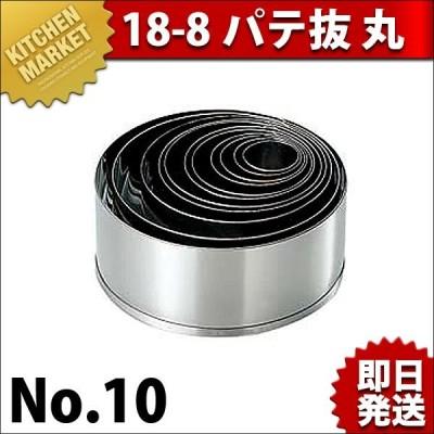 18-8ステンレス パテ抜 丸No.10