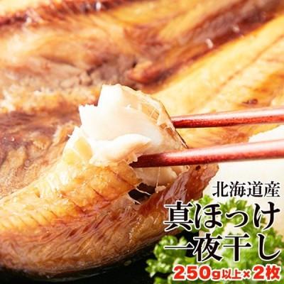 北海道産 真ほっけ 肉厚 一夜干し 250g×2 ギフト 対応可 商品