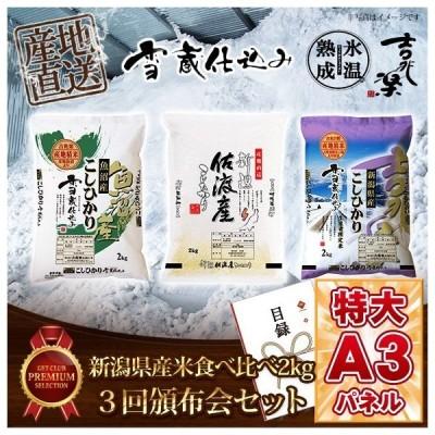 新潟県産米 食べ比べ2kg×3回頒布会セット 引換券 A3パネル
