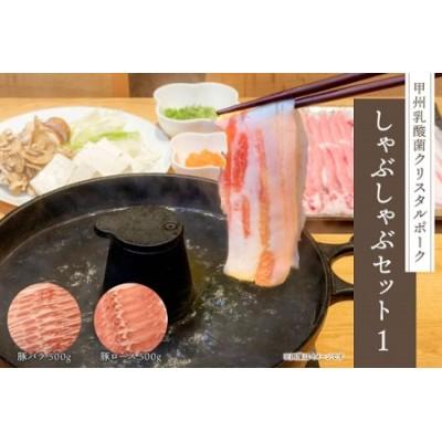 甲州乳酸菌豚クリスタルポークしゃぶしゃぶセット1kg(バラ500g+ロース500g)