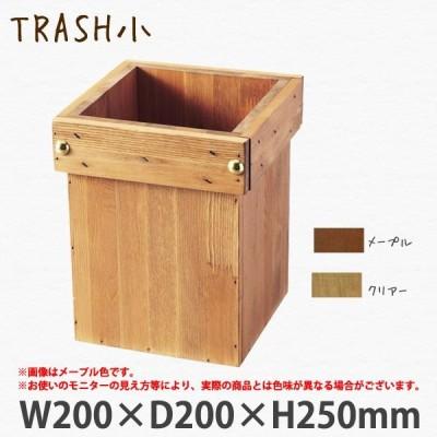 TRASH 小 #14020&#14021 部屋の片隅に置いておけるちょうどいいサイズ 要法人名 【キャンセル不可】  (選べるカラー)