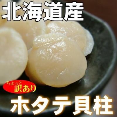 北海道産 ホタテ貝柱 1.0kg 訳あり 送料無料