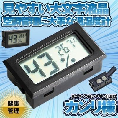 デジタル温湿度計 温度計 湿度計 持ち運びに便利 健康管理 液晶 ディスプレイ KANRISAMA