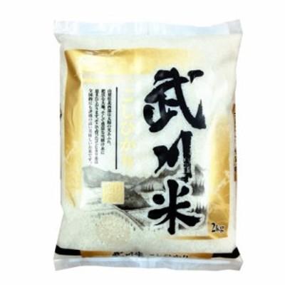 「A」受賞 令和元年産 山梨県産 武川米 コシヒカリ 2kg 白米 (保存包装 選択可)