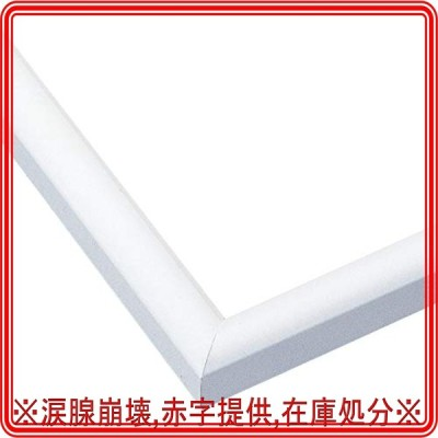 アルミ製パズルフレーム パネルマックス ホワイト (51x73.5cm)