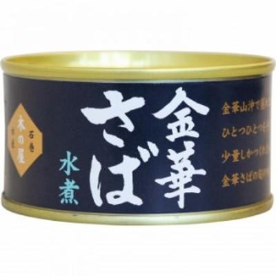 木の屋石巻水産 金華さば水煮 170g ×24缶セット 缶詰