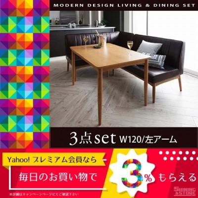 モダンデザインリビングダイニングセット VIRTH ヴァース 3点セット(テーブル+ソファ1脚+アームソファ1脚) 左アーム W120