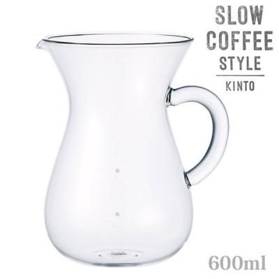 KINTO キントー SLOW COFFEE STYLE コーヒーカラフェ 600ml SCS-04-CC 27667