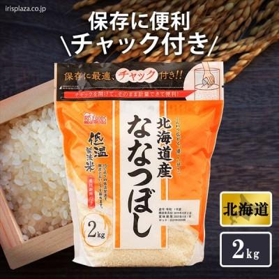 低温製法米  北海道産ななつぼし通常米 2kg チャック付きスタンド