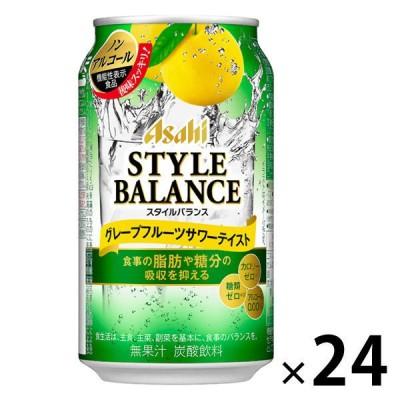 アサヒビールノンアルコール アサヒビール スタイルバランス グレープフルーツサワーテイストチューハイ 酎ハイ 350ml×24缶(機能性表示食品)