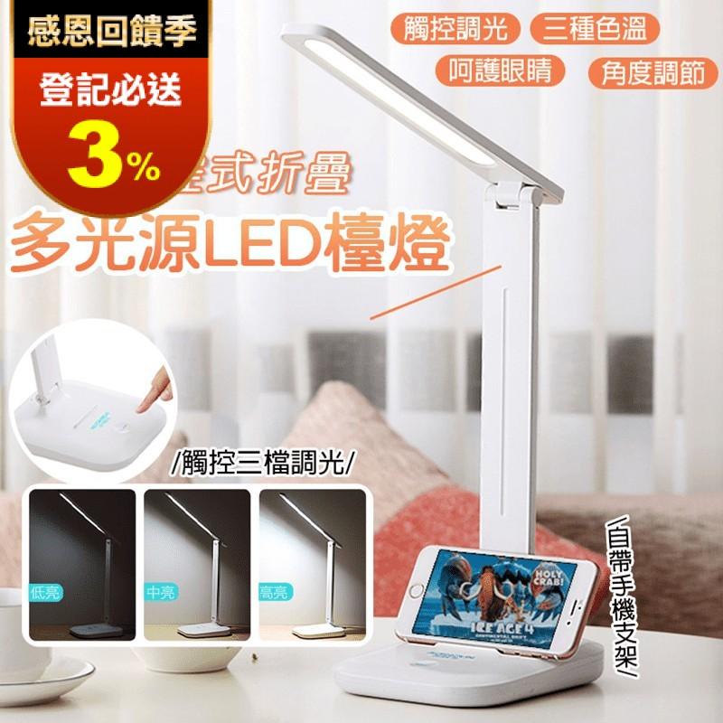 觸控式摺疊多光源LED檯燈