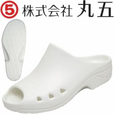 フットラボ/品番:003/マルゴ 丸五【安全作業靴 サンダル】医療用サンダル セーフティーシューズ<サンダル/メンズ・レディース対応>