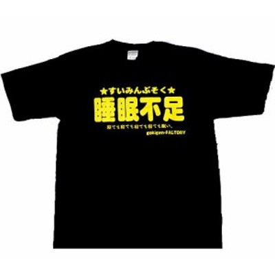 Tシャツ 睡眠不足 ブラック