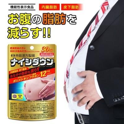 ナイシダウン 60粒(約30日分) ダイエット サプリ お腹の脂肪(内臓脂肪・皮下脂肪)を減らすブラックジンジャー由来ポリメトキシフラボン配合の機能性表示食品