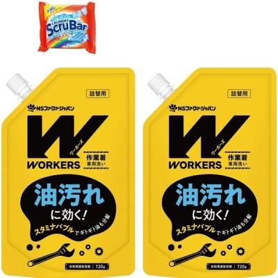 ワーカーズ (WORKERS) 作業着 専用洗い 液体 洗剤 詰替 (720g) 2個 セット 固形 洗剤 ランドリースクラバー (お試し 75g)