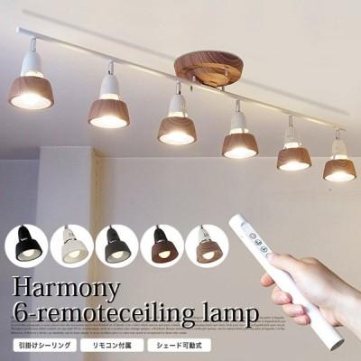 ハーモニーシックスリモートシーリングランプ(HARMONY 6-remoto ceiling lamp) AW-0360