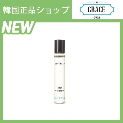 イニスフリー ネイル キューティクル オイル 7.5mL Innisfree Nail Cuticle Oil 7.5mL韓国正品 爪ケア