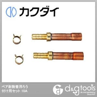 カクダイ(KAKUDAI) ペア耐熱管用ろう付け用セット10A 416-440
