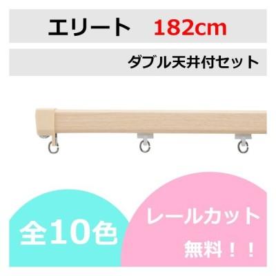 カーテンレール カット無料 TOSO エリート ダブルレール 天井付セット (182cm)
