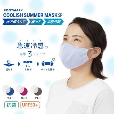 日本製 夏用マスク マスク フットマーク FOOTMARK 211115 急速冷感 UVカット 抗菌
