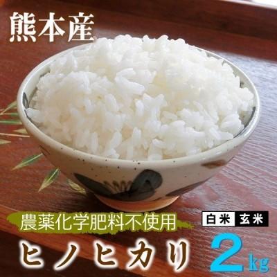お米 2kg 自社農園産 ヒノヒカリ 令和2年産 農薬化学肥料不使用 熊本県産 白米 玄米  放射能検査済み