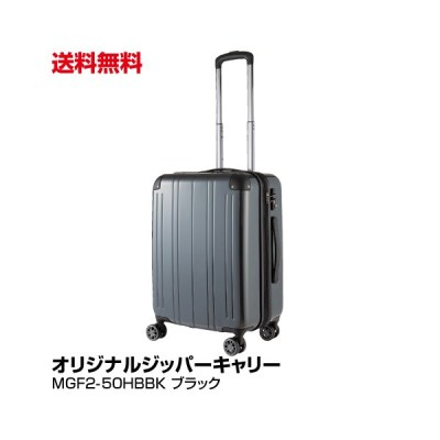 キャリーケース スーツケース オリジナルジッパーキャリー MGF2-50HBBK ブラック Mサイズ_4550024057536_21