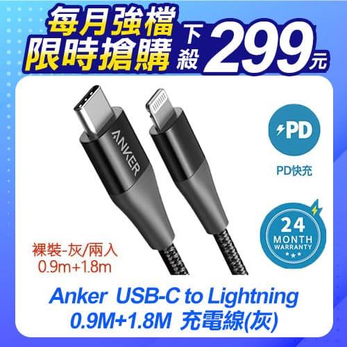 【裸裝】2入組Anker USB-C to Lightning充電線0.9M+1.8M(灰)