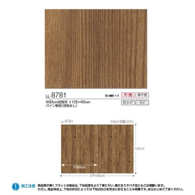 サンプル専用 壁紙サンプル リリカラ/ライトLL-8781