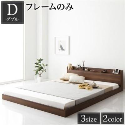 ベッド 低床 ロータイプ すのこ 木製 宮付き 棚付き コンセント付き シンプル モダン ブラウン ダブル ベッドフレームのみ