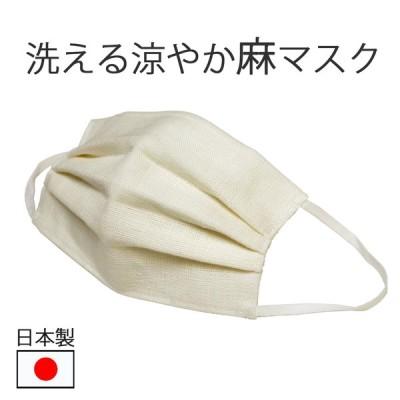 マスク 夏用マスク 日本製 洗える 麻マスク 涼しい 冷感 夏 麻 リネン 三層構造 男女兼用 不織布フィルタ入り 夏用 繰り返し使える 涼感 小杉織物 即納 在庫あり