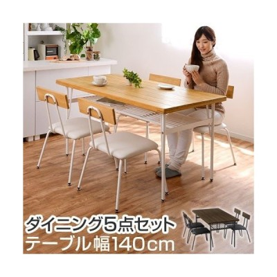 ダイニングテーブルセット 4人掛け テーブル 椅子 セット ダイニングチェア 4脚 おしゃれ 家具