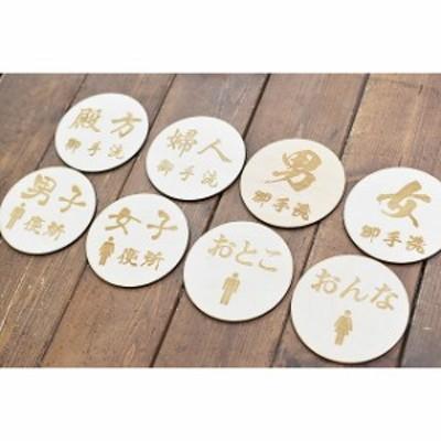 木製サインプレート◆御手洗 トイレ TOILET 男性 女性 漢字 案内◆メッセージプレート◆ドアプレート 丸形◆レーザー加工◆ハンドメイド