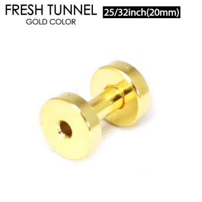 フレッシュ トンネル ゴールド 10G (2.5mm) サージカルステンレス アイレット カラーコーティング 【メール便対応】┃